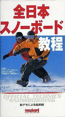 【中古】その他 VHS 全日本スノーボード教程
