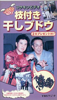 【中古】その他 VHS コサキンビデオ 枝付き干しブドウ