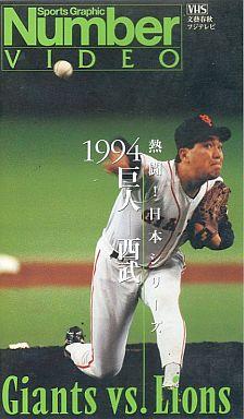 【中古】その他 VHS 1994熱闘!日本シリーズ巨人-西武