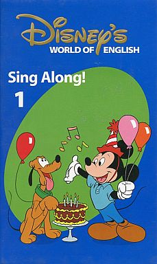 買取 disney s world of english sing along 1 その他 vhs 通販