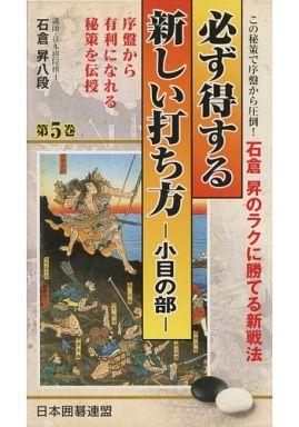 【中古】その他 VHS 石倉昇のラクに勝てる新戦法 [第5巻] 必ず得する新しい打ち方 -小目の部-