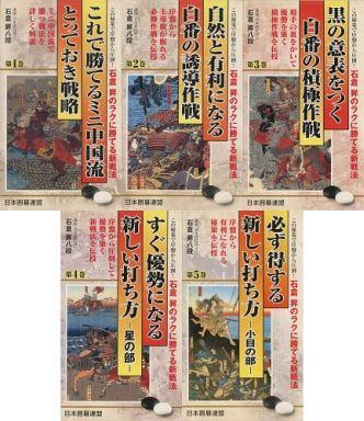 【中古】その他 VHS 石倉昇のラクに勝てる新戦法 [全5巻セット]