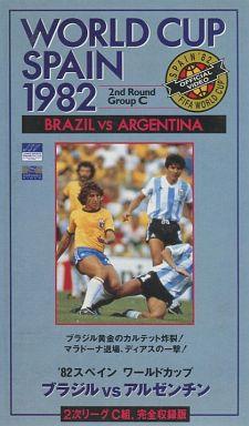 【中古】その他 VHS '82スペイン ワールドカップ ブラジルVSアルゼンチン[2次リーグ C組 完全収録版]