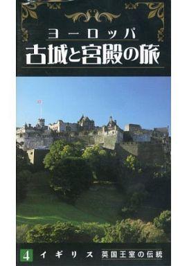 【中古】その他 VHS ヨーロッパ 古城と宮殿の旅 4