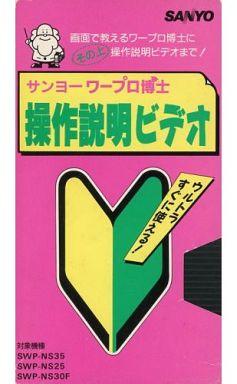 【中古】その他 VHS サンヨーワープロ博士 操作説明ビデオ