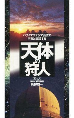 【中古】その他 VHS 天体の狩人