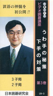 【中古】その他 VHS 石倉プロのビデオ囲碁講座 うわ手の秘策 下手の対策 第3巻