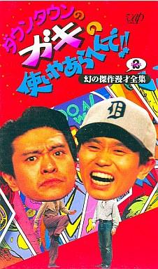 【中古】その他 レンタルVHS ダウンタウンのガキの使いやあらへんで!!(2) ? 幻の傑作漫才全集パート2 [VHS]