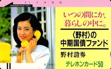 電話を耳に当てている和由布子