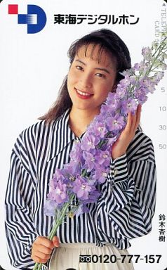 鈴木杏樹「東海デジタルホン」 |...