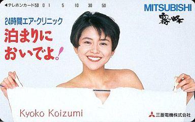 Kyoko Koizumi - Koizumi In The House + 2