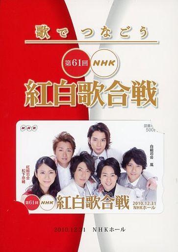 第61回NHK紅白歌合戦