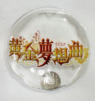 【中古】同人アクセサリー・小物系 【うみねこのなく頃に】エコカイロ 黄金夢想曲/07th Expansion/メロンブックス