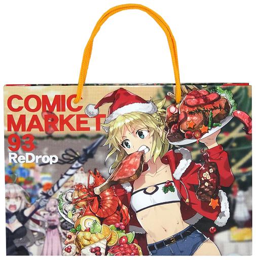 【Fate】ペーパーバッグ モードレッド(おつまみ) C93/ReDrop