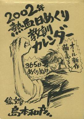 【オリジナル】2002年度熱血日めくり教訓カレンダー(島本和彦) C61/URASHIMAMOTO(ウラシマモト)
