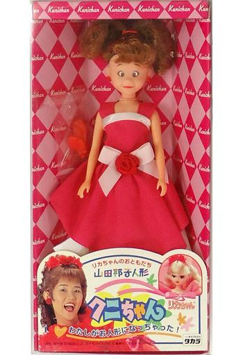 【中古】ドール YK-4B クニちゃん(山田邦子/赤ドレス) 「リカちゃん」 わたしがお人形になっちゃった リカちゃんのおともだち