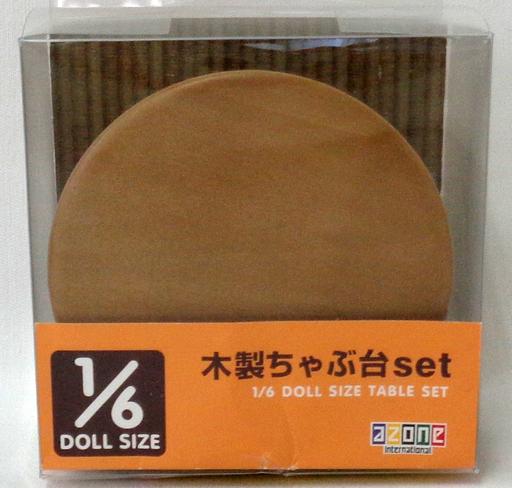 【中古】ドールアクセサリー 1/6 木製ちゃぶ台セット(茶色)