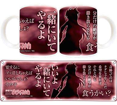 "Sakura Kyoko Serif Mug Cup ""Magical Girl Madoka ☆ Magica"""