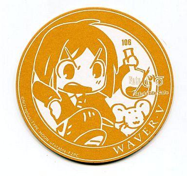 ウェイバー・ベルベット 特製コースター 「Fate/Zero Cafe」 ドリンク特典