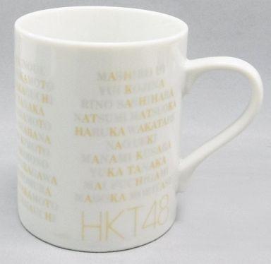 【中古】マグカップ・湯のみ(女性) [単品] HKT48 マグカップ 「HKT48 2015年 10000円福袋/5000円福袋」