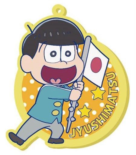 松野十四松 「おそ松さん ラバーコースター ~働く六つ子~」