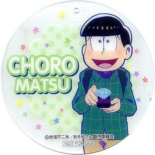 松野チョロ松 クリアコースター 「ファミリーマート×おそ松さん」 リポビタンシリーズ購入特典