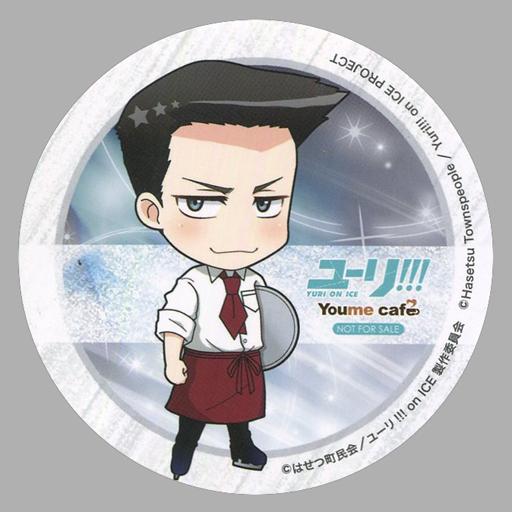 【中古】コースター(キャラクター) ギオルギー・ポポーヴィッチ コースター 「ユーリ!!! on ICE×Youme cafe stand」 ドリンク注文特典