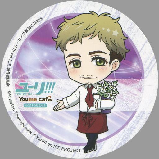 【中古】コースター(キャラクター) クリストフ・ジャコメッティ コースター 「ユーリ!!! on ICE×Youme cafe stand」 ドリンク注文特典