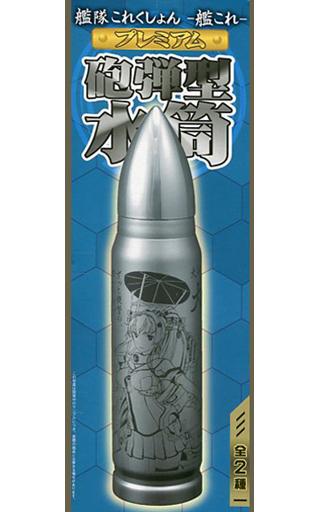 【中古】マグカップ・湯のみ(キャラクター) 大和改 プレミアム砲弾型水筒 「艦隊これくしょん?艦これ?」