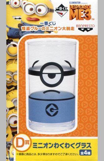 【中古】グラス(キャラクター) 1つ目の青 ミニオンわくわくグラス 「一番くじ 怪盗グルーのミニオン大脱走」 D賞