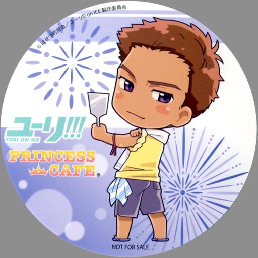 ミケーレ・クリスピーノ コースター 「ユーリ!!! on ICE×PRINCESS CAFE 海の家」 フード&ドリンク注文特典