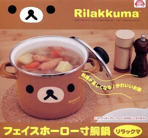 【中古】食器その他(キャラクター) リラックマ フェイスホーロー寸銅鍋 「リラックマ」