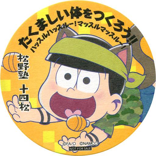 十四松(台詞) コースター 「おそ松さん×アニON STATION 松野塾」 前期ドリンク注文特典