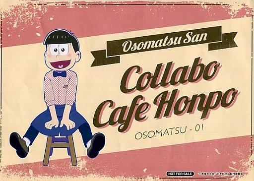 【中古】食器その他(キャラクター) おそ松 ランチョンマット 「おそ松さん×COLLABO CAFE HONPO」 きゃらぼむ・サイドフード注文特典