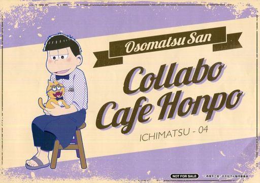 【中古】食器その他(キャラクター) 一松 ランチョンマット 「おそ松さん×COLLABO CAFE HONPO」 きゃらぼむ・サイドフード注文特典