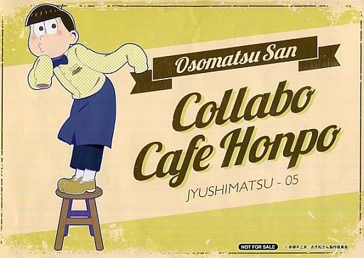 【中古】食器その他(キャラクター) 十四松 ランチョンマット 「おそ松さん×COLLABO CAFE HONPO」 きゃらぼむ・サイドフード注文特典