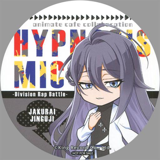 神宮寺寂雷 コースター 「ヒプノシスマイク -Division Rap Battle-×animatecafe」 メニュー注文特典