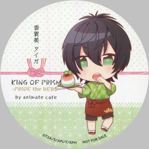 香賀美タイガ コースター 「KING OF PRISM -PRIDE the HERO-×animatecafe」 ドリンク注文特典