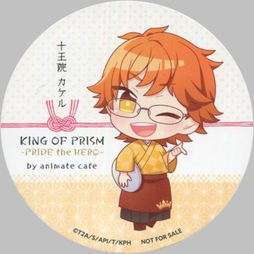 十王院カケル コースター 「KING OF PRISM -PRIDE the HERO-×animatecafe」 ドリンク注文特典
