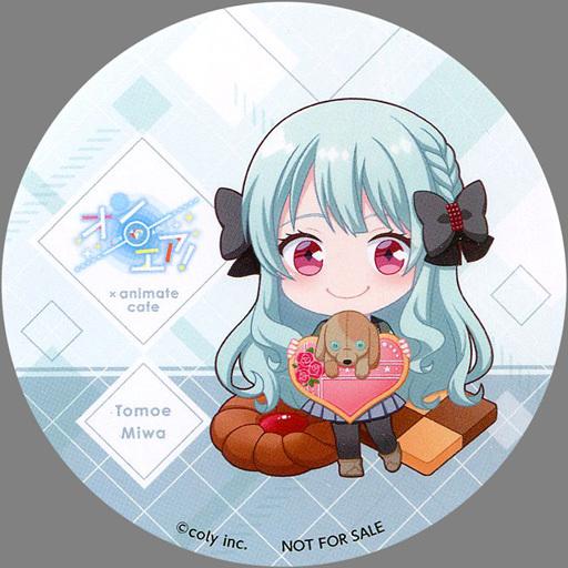 美和巴 コースター 「オンエア!×animatecafe」 メニュー注文特典
