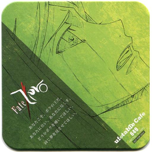 ウェイバー・ベルベット コースター 「Fate/Zero×ufotable cafe 後期」 ドリンク注文特典
