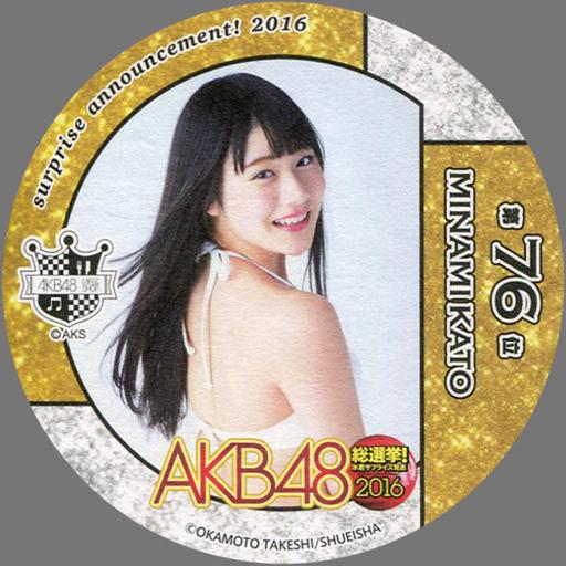【中古】コースター(女性) 加藤美南(NGT48) コースター(総選挙!水着サプライズ2016) AKB48 CAFE&SHOP限定