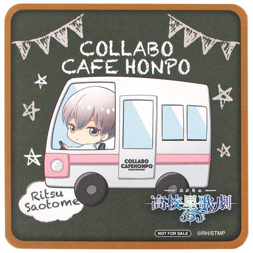 早乙女律 コースター 「スタミュ×COLLABO CAFE HONPO」 デザート・ドリンク注文特典