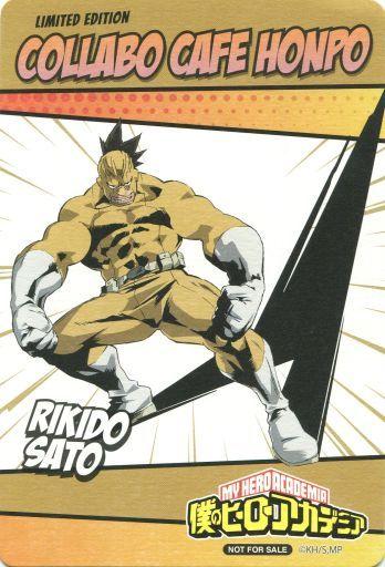 砂藤力道 BIGコースター 「僕のヒーローアカデミア×COLLABO CAFE HONPO」 フード注文特典