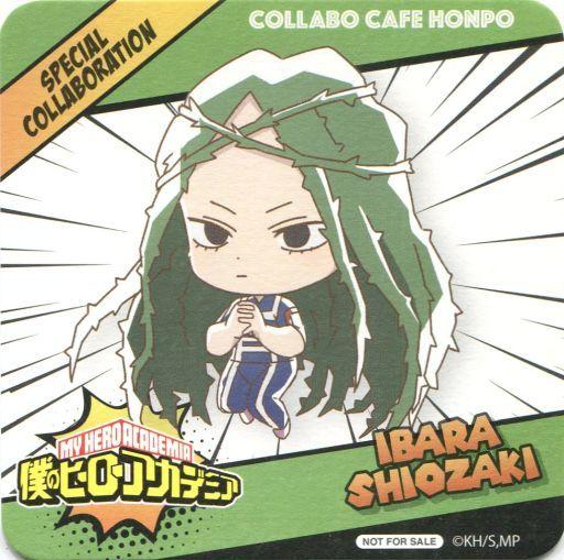 塩崎茨 コースター 「僕のヒーローアカデミア×COLLABO CAFE HONPO」 ドリンク注文特典