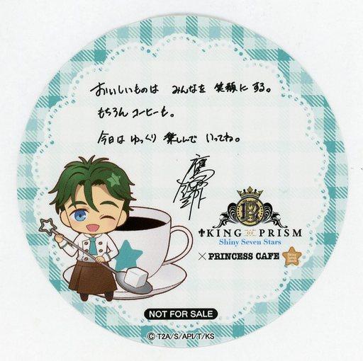 鷹梁ミナト 限定コースター 「KING OF PRISM -Shiny Seven Stars-×ドラマカフェ(PRINCESS CAFE)」 フード&ドリンク特典