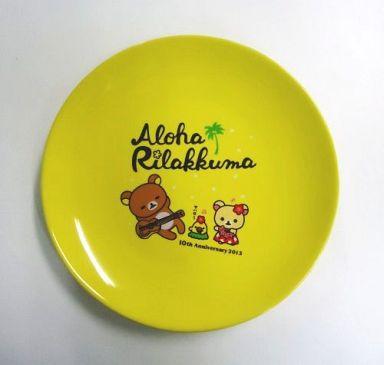 【中古】皿・茶碗(キャラクター) リラックマ&コリラックマ&キイロイトリ プレート 2013年 春のリラックマフェア ローソン限定