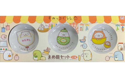 【中古】皿・茶碗(キャラクター) しろくま×ぺんぎん?×ねこ まめ皿セット 「すみっコぐらし」