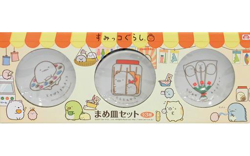 【中古】皿・茶碗(キャラクター) とかげ×とんかつ×たぴおか まめ皿セット 「すみっコぐらし」