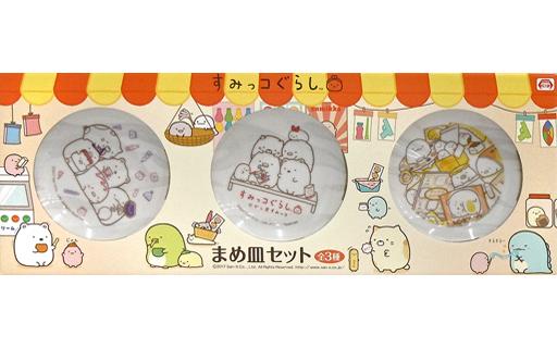 【中古】皿・茶碗(キャラクター) 集合 まめ皿セット 「すみっコぐらし」